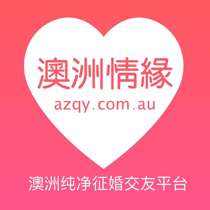 澳洲情缘 – 婚恋交友平台