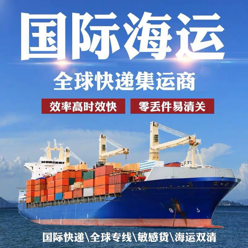 深圳(盐田/蛇口)港口到澳洲阿德莱德(adelaide)海运整柜费用