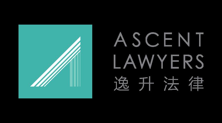 逸升法律 Ascent Lawyers
