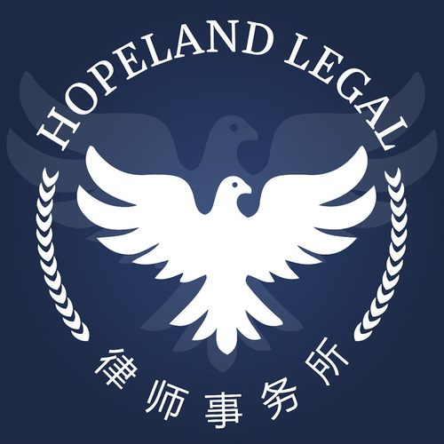Hopeland Legal 刑事辩护与企业合规