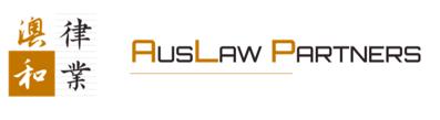 澳和律业 Auslaw Partners,全澳百家企业/协会的常年法律顾问首选